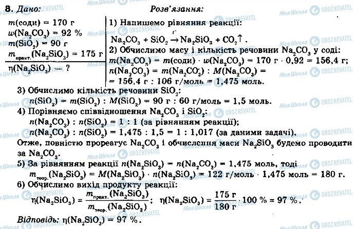 ГДЗ Химия 10 класс страница 8