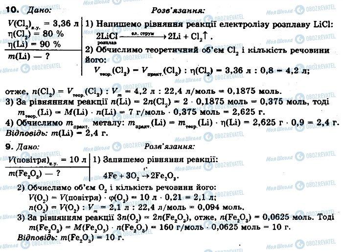 ГДЗ Химия 10 класс страница 10
