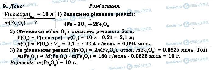 ГДЗ Химия 10 класс страница 9