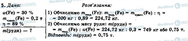 ГДЗ Хімія 10 клас сторінка 5