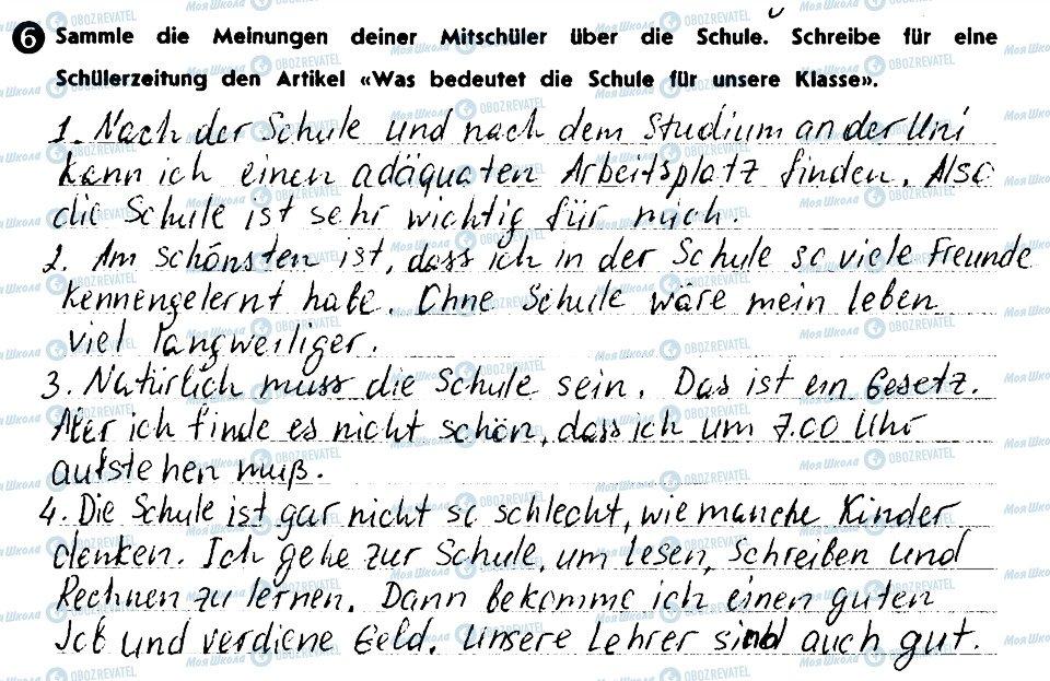 ГДЗ Німецька мова 10 клас сторінка 6