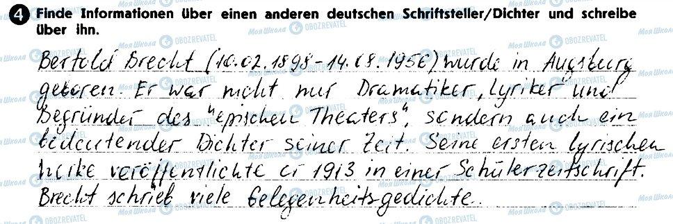 ГДЗ Німецька мова 10 клас сторінка 4
