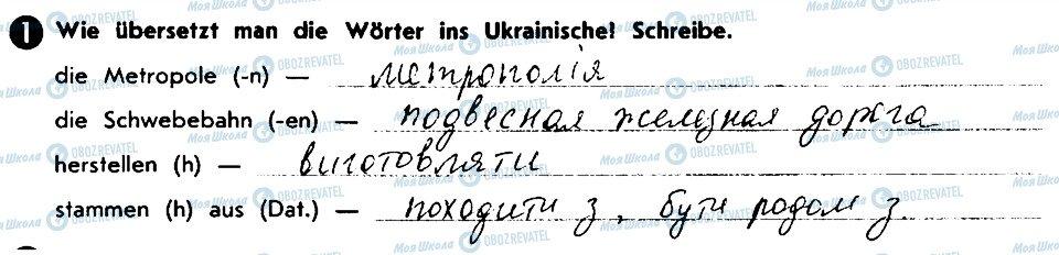 ГДЗ Німецька мова 10 клас сторінка 1
