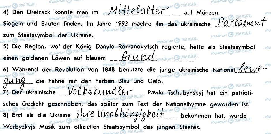 ГДЗ Немецкий язык 10 класс страница 3