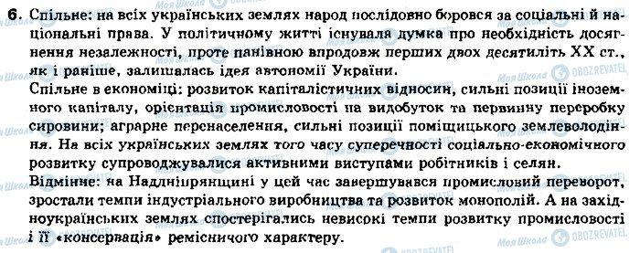 ГДЗ Історія України 10 клас сторінка 6