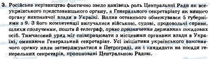 ГДЗ Історія України 10 клас сторінка 3