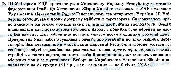 ГДЗ Історія України 10 клас сторінка 2