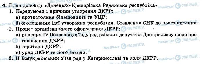 ГДЗ Історія України 10 клас сторінка 4