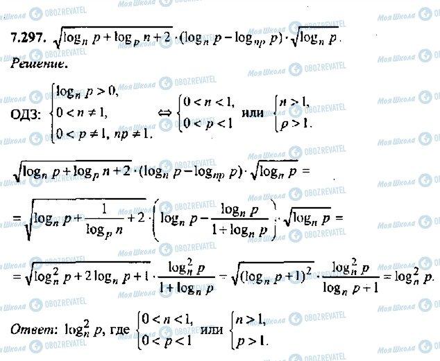 ГДЗ Алгебра 11 клас сторінка 297