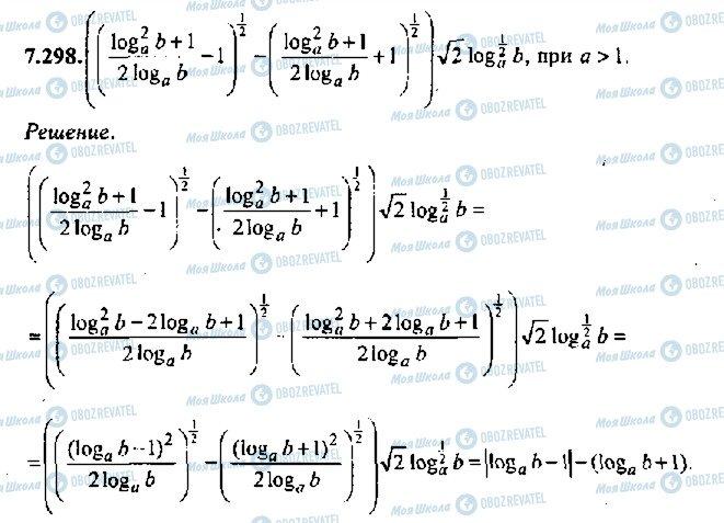 ГДЗ Алгебра 11 клас сторінка 298