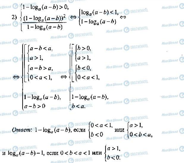 ГДЗ Алгебра 11 класс страница 299