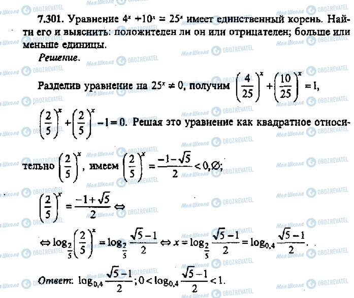 ГДЗ Алгебра 11 клас сторінка 301