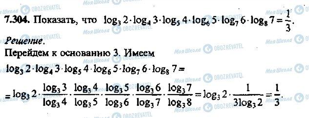 ГДЗ Алгебра 11 клас сторінка 304