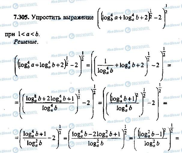 ГДЗ Алгебра 11 клас сторінка 305