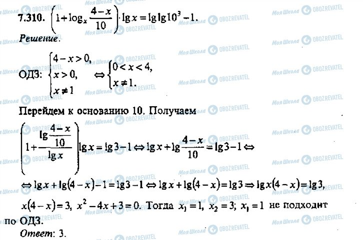 ГДЗ Алгебра 11 клас сторінка 310