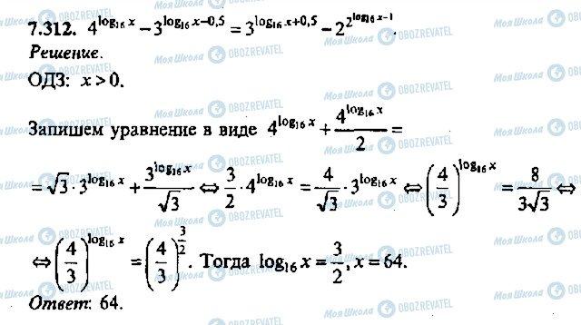 ГДЗ Алгебра 11 клас сторінка 312