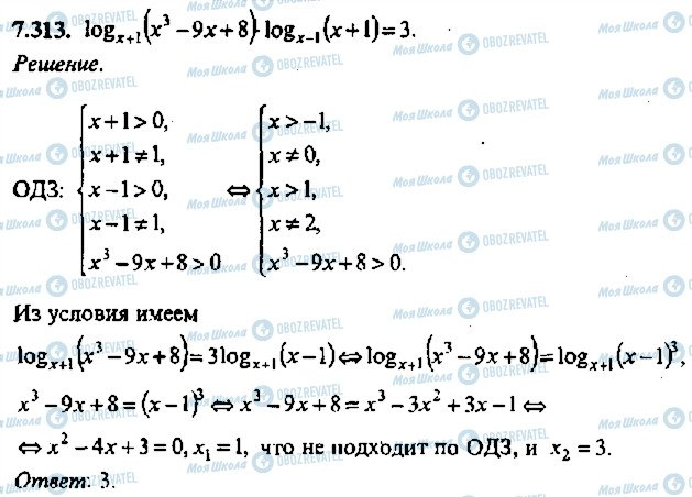 ГДЗ Алгебра 11 клас сторінка 313