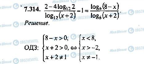 ГДЗ Алгебра 11 клас сторінка 314