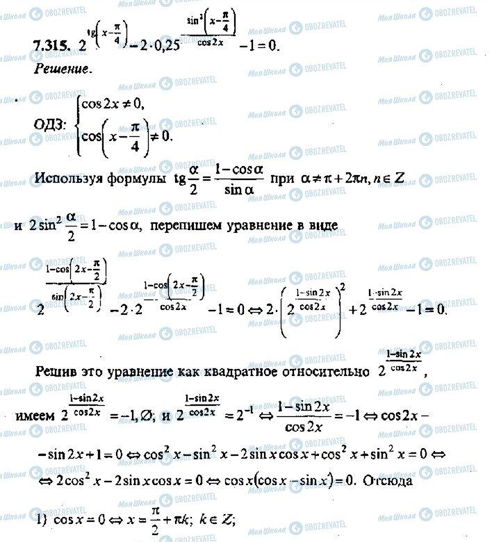 ГДЗ Алгебра 11 класс страница 315