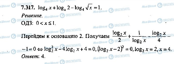 ГДЗ Алгебра 11 клас сторінка 317