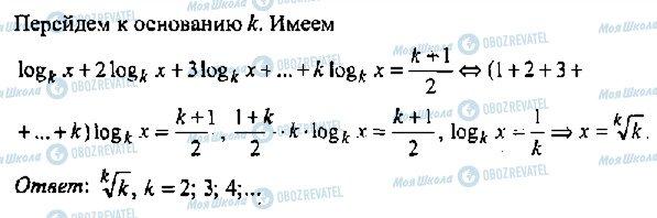ГДЗ Алгебра 11 клас сторінка 318