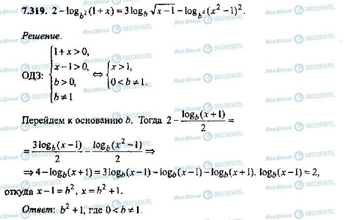 ГДЗ Алгебра 11 клас сторінка 319