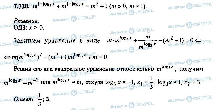 ГДЗ Алгебра 11 клас сторінка 320
