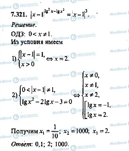 ГДЗ Алгебра 11 класс страница 321