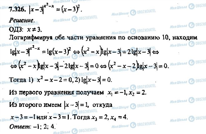 ГДЗ Алгебра 11 клас сторінка 326