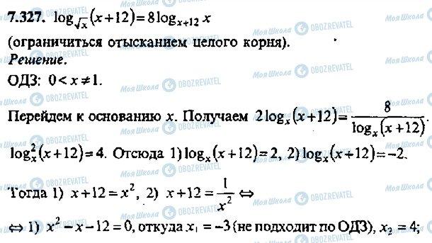 ГДЗ Алгебра 11 клас сторінка 327