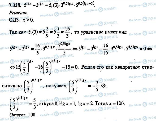 ГДЗ Алгебра 11 клас сторінка 328