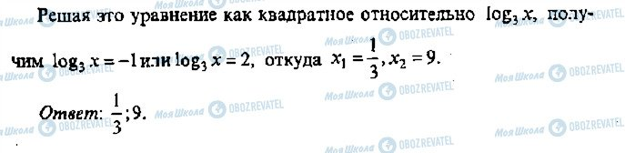 ГДЗ Алгебра 11 клас сторінка 331
