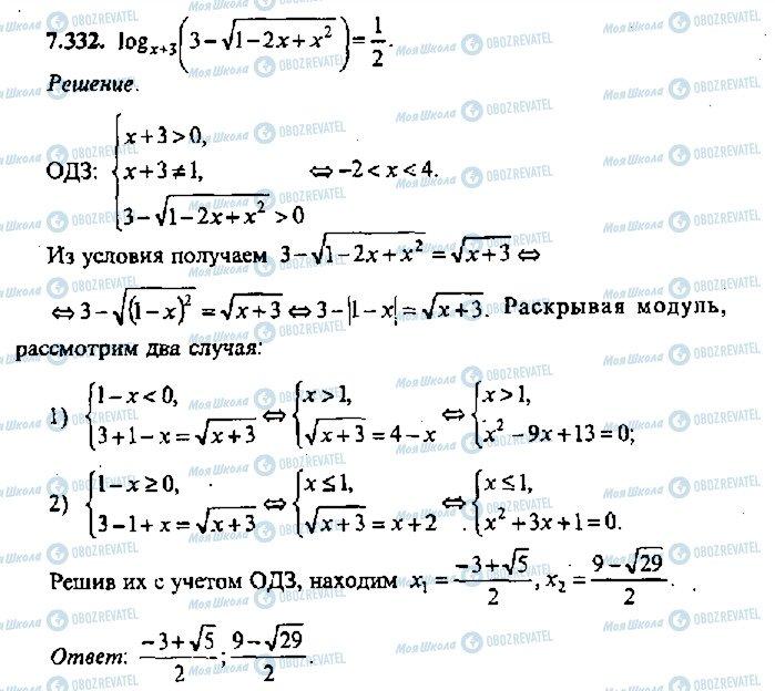 ГДЗ Алгебра 11 клас сторінка 332