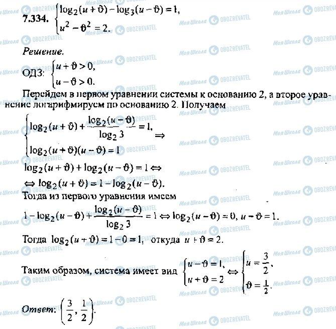 ГДЗ Алгебра 11 клас сторінка 334