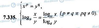 ГДЗ Алгебра 11 класс страница 335