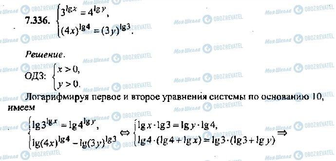 ГДЗ Алгебра 11 клас сторінка 336