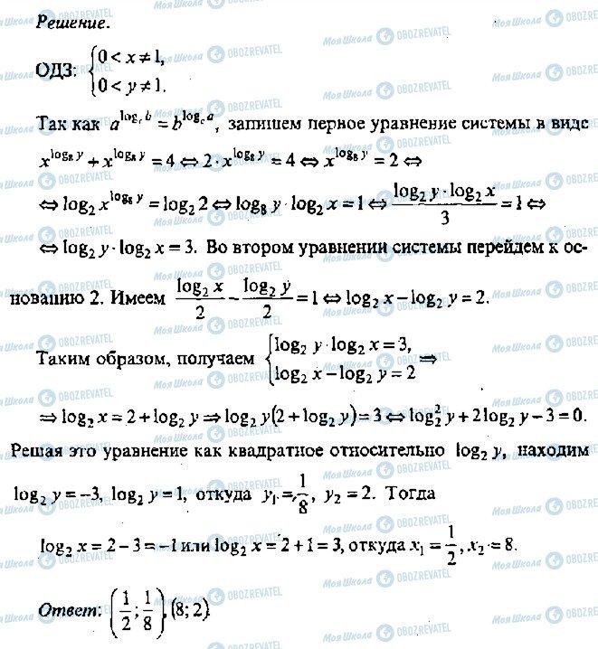 ГДЗ Алгебра 11 клас сторінка 338