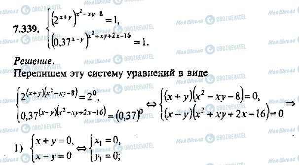 ГДЗ Алгебра 11 класс страница 339