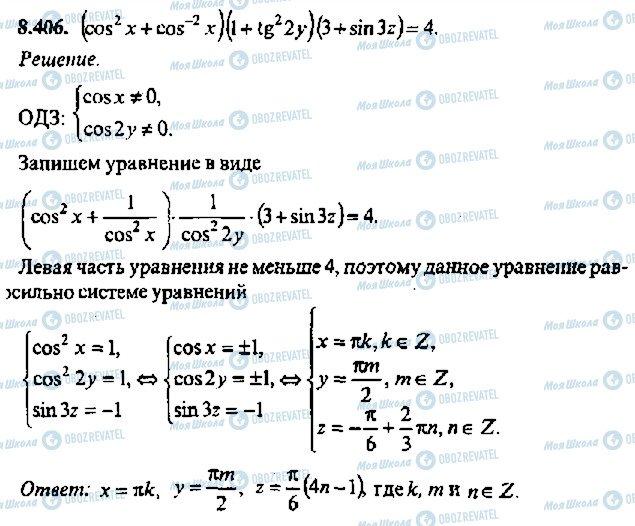 ГДЗ Алгебра 11 клас сторінка 406