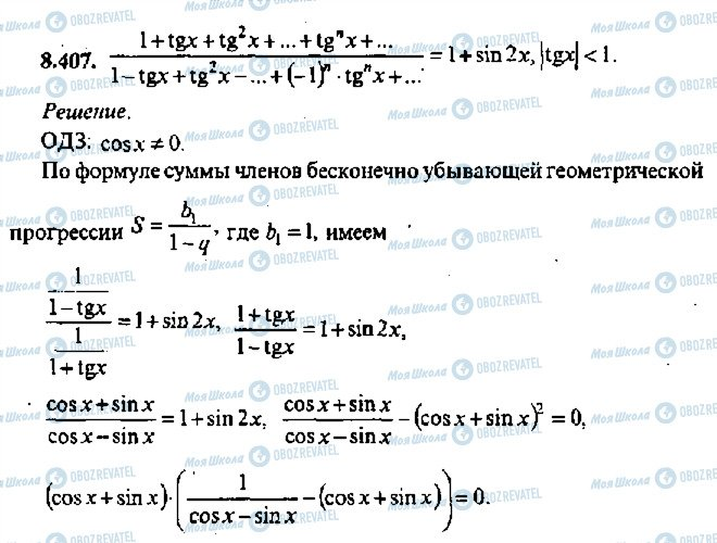 ГДЗ Алгебра 11 клас сторінка 407