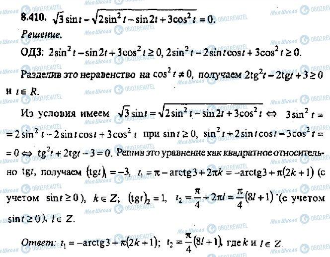 ГДЗ Алгебра 11 клас сторінка 410