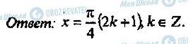 ГДЗ Алгебра 11 клас сторінка 411