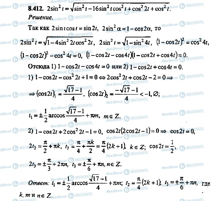 ГДЗ Алгебра 11 клас сторінка 412