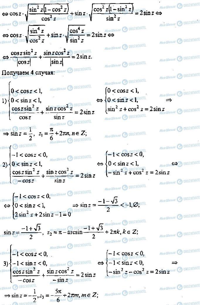 ГДЗ Алгебра 11 класс страница 413