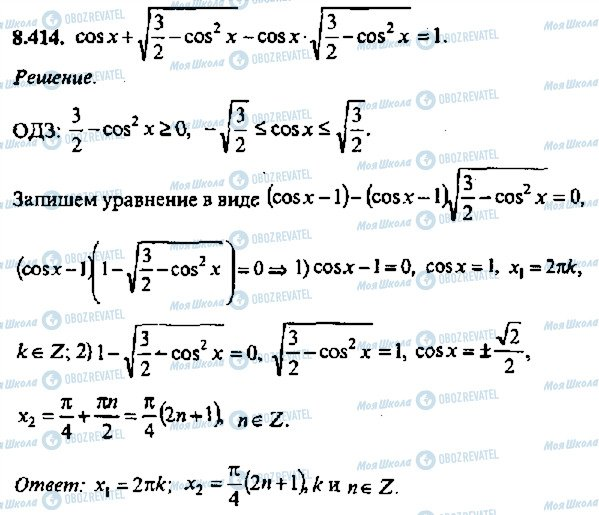 ГДЗ Алгебра 11 клас сторінка 414