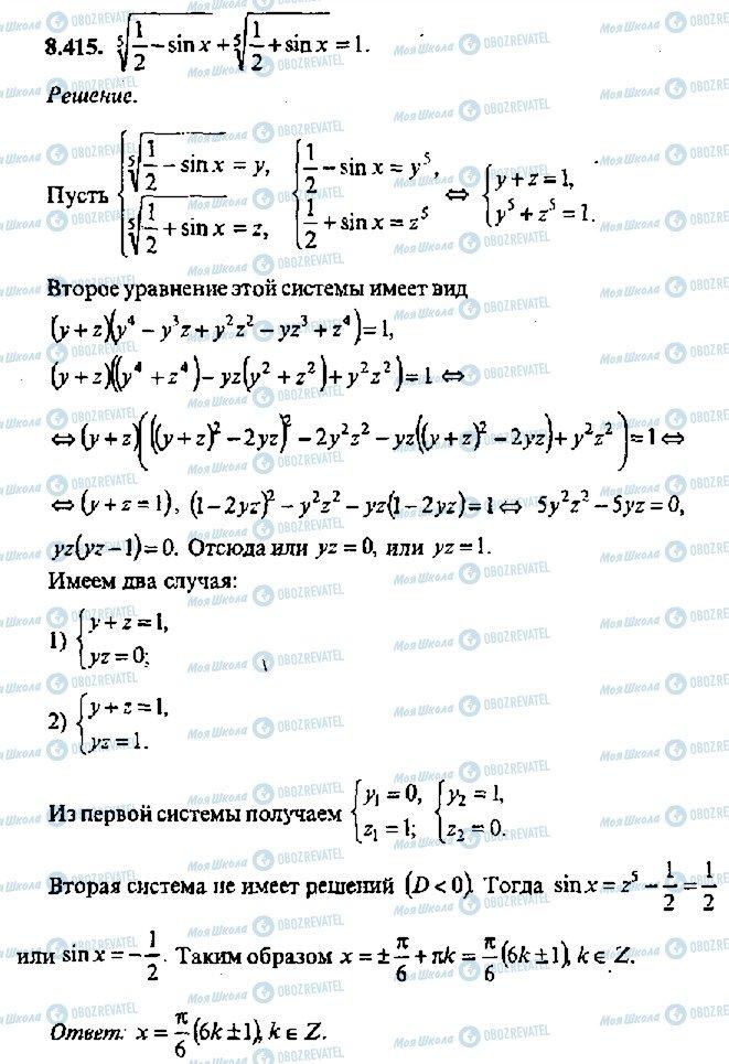 ГДЗ Алгебра 11 клас сторінка 415