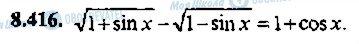 ГДЗ Алгебра 11 клас сторінка 416