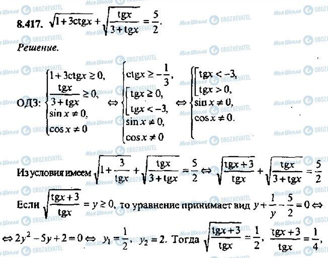 ГДЗ Алгебра 11 класс страница 417