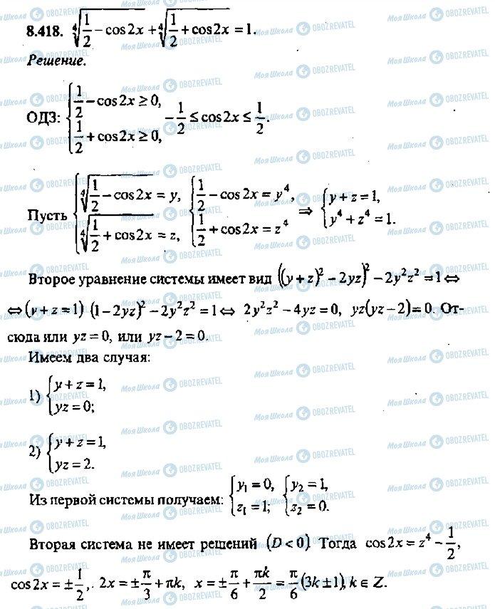 ГДЗ Алгебра 11 класс страница 418