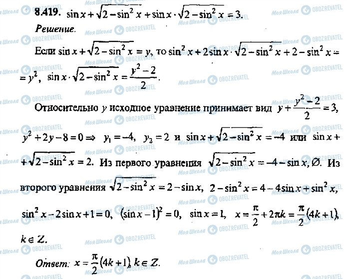 ГДЗ Алгебра 11 класс страница 419